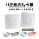 U型 無痕貼 無痕 置物架 使用 收納架 背膠貼 無痕 廚房 衛浴 收納 瀝水設計 免釘