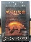 挖寶二手片-P03-344-正版DVD-電影【黑店狂想曲】-法國凱薩獎四項大獎肯定(直購價)