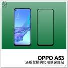 OPPO A53 滿版全膠鋼化玻璃貼 保護貼 保貼 滿膠 玻璃膜 手機螢幕貼 鋼化玻璃膜 防刮 保護膜 H06X7