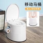 坐便器 可行動馬桶孕婦坐便器家用室內成人大便盆痰盂老人便攜式尿桶尿壺