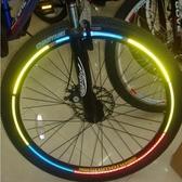 自行車貼紙輪胎反光貼山地自行車鋼圈貼紙夜間反光貼單車裝備配件 雙十二特惠
