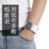 兒童手錶卡通紙手錶防水黑科技智能手錶德國成人兒童手錶撕不爛的生日禮物【免運直出八折】