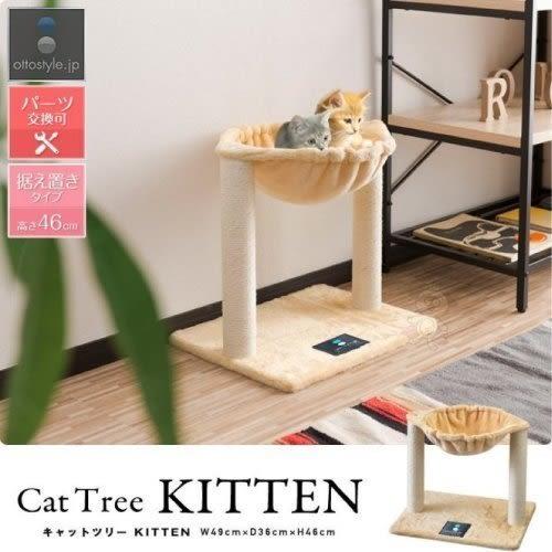『寵喵樂旗艦店』【含運】日本寵喵樂《時尚蛋型貓抓柱》貓跳台/貓爬窩 TW034