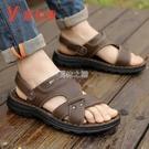 涼鞋男士夏季新款真皮休閒沙灘鞋潮兩用中爸爸涼拖鞋