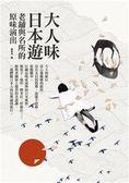 (二手書)大人味日本遊老舖與名所的原味演出