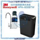 【3M x Honeywell】S201超微密淨水器【贈安裝及前置】+ 超智能抗菌空氣清淨機 HPA-600BTW【8-16坪】