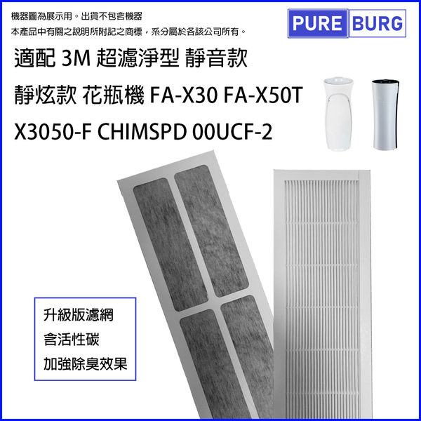 適用3M靜炫款CHIMSPD-00UCRC-1靜音款00UCRC-2 FA-X30 FA-X50T空氣清淨機含活性碳HEPA濾網濾芯