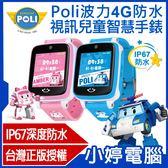 全新 韓國正版授權 IS愛思 波力版 波力4G防水視訊兒童智慧手錶 LINE視訊通話【24期零利率】