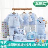 初生嬰兒衣服秋冬新生兒禮盒棉質套裝中厚保暖剛出生寶寶滿月送禮 XW