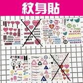 BTS/TWICE/Seventeen/BLACKPINK 紋身貼紙 防水 E858【玩之內】韓國 防彈少年團 GOT7