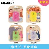 CHARLEY 紙香皂 紙肥皂 50枚 【勤洗手~防疫必備】  ◇iKIREI