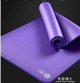奧義瑜伽墊初學者加長地墊男女士加厚加寬家用健身瑜珈墊子三件套  完美情人YXS