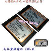 高容量電池*2入 SAMSUNG Z548/P520/Z-548/P-520 1000mAh