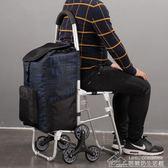 帶坐凳購物車老人買菜車小拉車可折疊拉桿車 居樂坊生活館YYJ