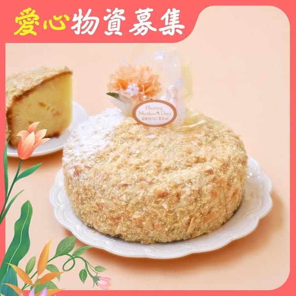 2021母親節送愛到部落-金桔蛋糕【受贈對象:喜憨兒基金會】(您不會收到商品)(公益)