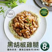 【屏聚美食】即時料理-黑胡椒雞腿肉料理包 8包(500g/大份量)