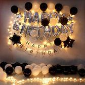 生日氣球成人布置套餐派對趴體快樂氣球浪漫情侶男女朋友裝飾用品 滿天星