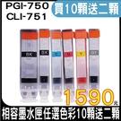 【任選色彩10顆送2顆 促銷↘1590元】Canon PGI-750XL+CLI-751XL高容量相容墨水匣 適用MG7170 MX727 MX927 IP7270
