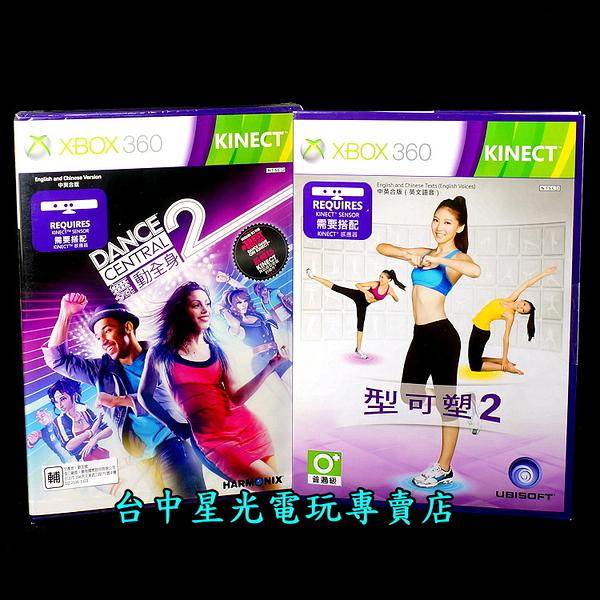 【XB360原版片 夏日燃脂組】☆ XBOX 360 型可塑2+舞動全身2 ☆【Kinect專用】台中星光電玩