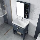 浴櫃 浴室櫃落地式洗手盆櫃組合太空鋁衛生間洗臉盆小戶型浴室櫃洗漱台池簡易【優惠兩天】