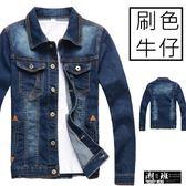 『潮段班』【SD090322】秋冬外套 胸前雙口袋 刷白 皮標 深藍色牛仔外套 牛仔夾克