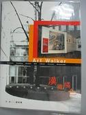 【書寶二手書T9/藝術_GKM】漢撒橘色-德國博物館散步_劉家蓁