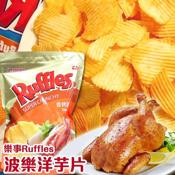 樂事Ruffles波樂洋芋片 580g 家庭包 餅乾[TW4710543]千御國際
