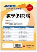 【統測奪分關鍵】升科大四技數學(B)商職測驗卷