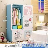 簡易兒童衣櫃小孩簡約現代組裝塑料嬰兒寶寶卡通收納櫃子布小衣櫥 NMS生活樂事館