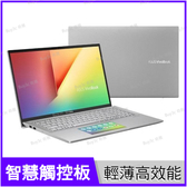 華碩 ASUS S532FL-0052S8265U 銀定了 Vivobook S15 輕薄筆電【15.6 FHD/i5-8265U/8G/MX250 2G/512G SSD/Buy3c奇展】