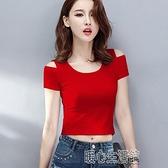 露肩上衣露臍短袖女夏季韓版新款露肩短袖t恤緊身顯瘦短款漏肚臍上衣 快速出貨