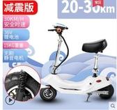 小海豚电瓶车迷你小型电动车女士代步车成人折叠超轻便携滑板车迷