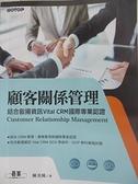 【書寶二手書T1/行銷_EP3】顧客關係管理:結合叡揚資訊Vital CRM國際專業認證_陳美純