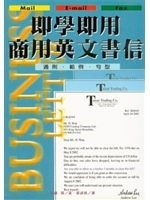 二手書博民逛書店 《MAIL,E-MAIL,FAX即學即用商用英文書信》 R2Y ISBN:9577103162