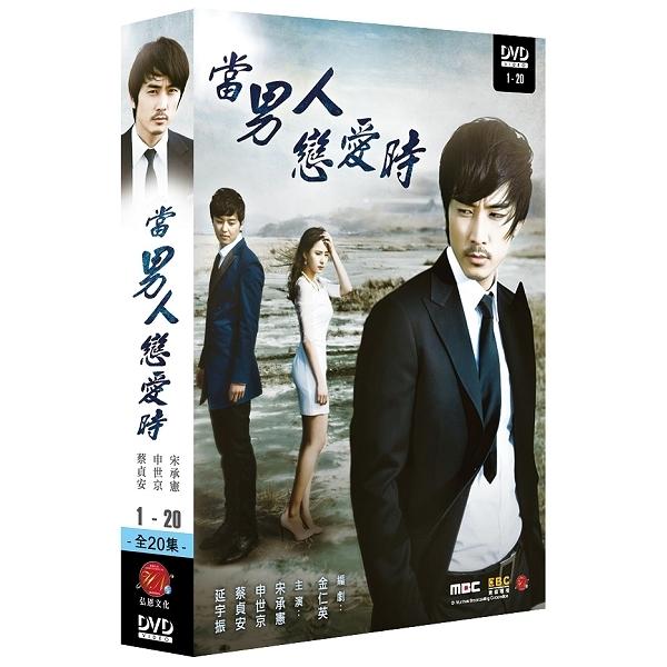 當男人戀愛時 DVD 雙語版 宋承憲/申世京/蔡貞安/延宇振