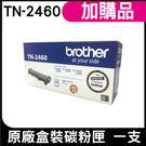 TN-2460原廠匣(一支)