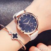 女錶五角星鑲鑚皮帶女生腕錶防水女士手錶學生款創意星空 多色小屋