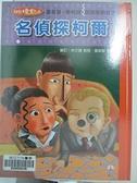 【書寶二手書T7/兒童文學_I5Z】名偵探柯爾 : 專名號 間隔號 書名號_鄧立平總編輯; 張睿洋繪