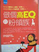 【書寶二手書T1/財經企管_LAF】做個高EQ的粉領族_曹繹尹
