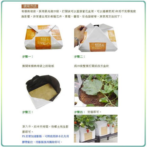 【綠藝家001-A130】根呼吸椰纖栽培袋1公斤(椰磚.椰纖土.打開後可以直接使用)