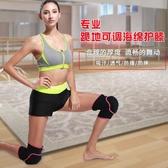 運動護膝男加厚膝蓋跪地舞蹈跳舞專用保暖女成人瑜伽訓練【元氣少女】