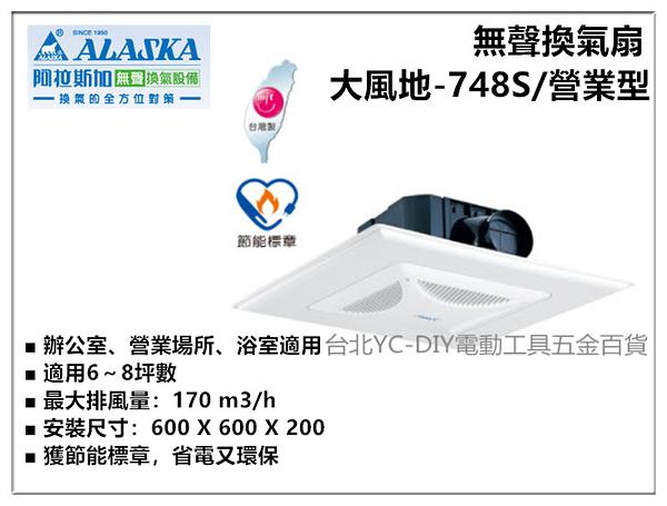【台北益昌】阿拉斯加 輕鋼架無聲通風扇 大風門-748S營業型 110V 換氣扇 排風扇 浴室排風機 台灣製