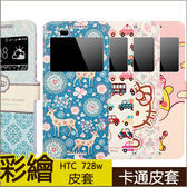 韓風彩繪 彩繪皮套 HTC Desire 728 手機皮套 手機殼 開窗皮套 磁釦 HTC 728W 保護套 保護殼 側翻 支架 W3