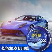 藍色車專用蠟新車保養防護鍍膜蠟去污上光劃痕修復正品汽車臘打蠟 新年慶