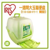 『寵喵樂旗艦店』【含運】日本iris 雙層屋型貓砂盆TIO-530FT簡配