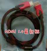 ❤HDMI❤HDMI1.4新版HDMI-10m傳輸線高畫質電視DV筆記型電腦攝影機單眼相機電腦液晶電視LCD電視