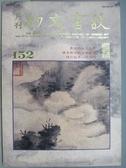 【書寶二手書T8/雜誌期刊_XAH】故宮文物_152期_斧形玉兵的發展等