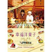 幸福洋菓子 DVD | OS小舖
