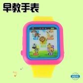 兒童錶男孩女孩玩具兒童玩具手錶早教智慧啟蒙能講故事唐詩會唱歌小手錶