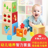疊疊杯-玩具疊疊樂 兒童疊疊杯男孩女寶寶1-2-3周歲積木早教益智套盒【全館免運】